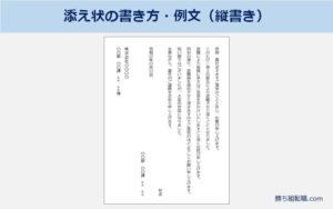 退職届の添え状の書き方と例文(縦書き)