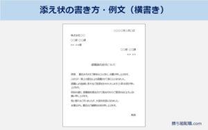 退職届の添え状の書き方と例文(横書き)