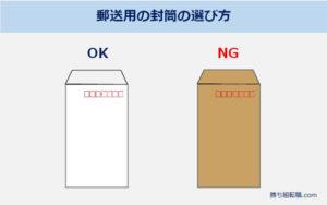 退職届郵送用の封筒の選び方